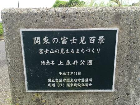 20160531関東の富士見百景02