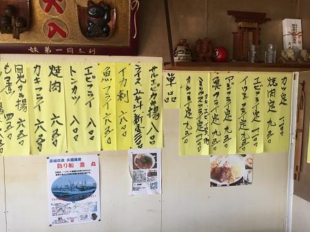 20160531犬若食堂03