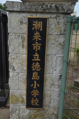 20160701徳島小学校03