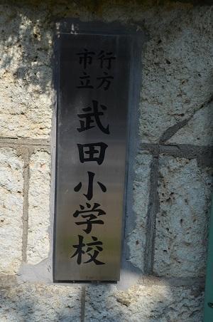 20160701武田小学校04