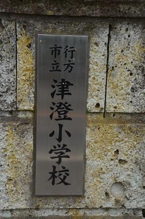20160701津澄小学校02