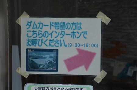 20160714奥野ダム07