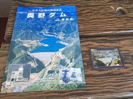 20160714奥野ダム14