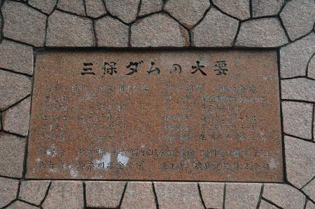 20160715三保ダム02