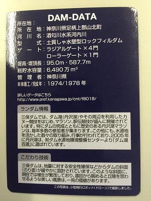 20160715三保ダム18