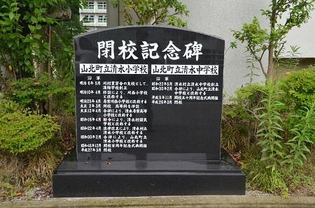 20160715清水小学校06