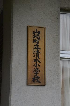 20160715清水小学校14