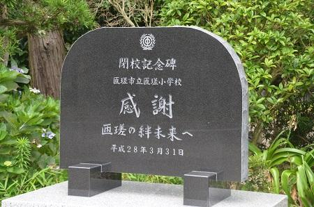 20160720匝瑳小学校10