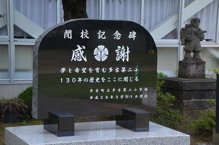 20160720多古第二小学校09