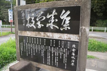 20160811佐倉藩校跡04
