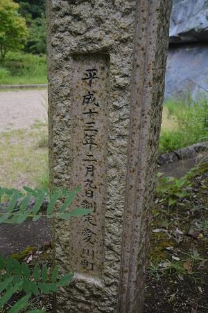 20160712あいかわ景勝10選宮ケ瀬ダム05