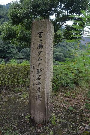 20160712あいかわ景勝10選宮ケ瀬ダム02