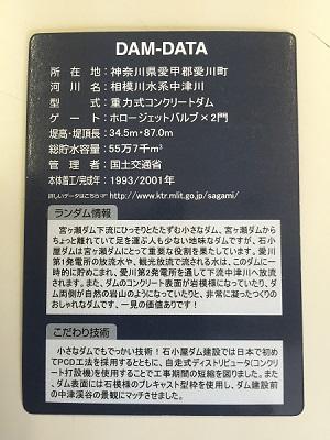 20160712石小屋ダム14