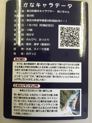 20160812宮ケ瀬ダム21
