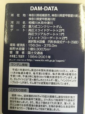 20160812宮ケ瀬ダム19