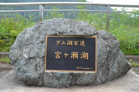 20160812宮ケ瀬湖02