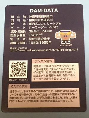 20160823道志ダム14