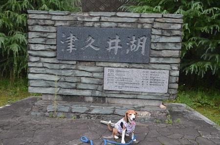 20160823津久井湖11