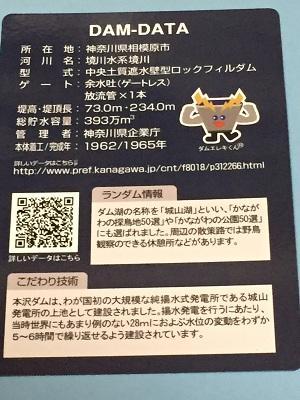 20160823本沢ダム19