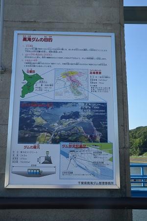 20160831高滝ダム09