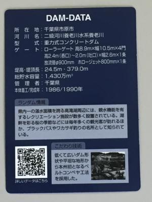 20160831高滝ダム24