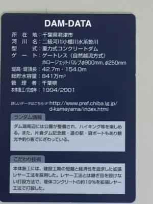 20160831片倉ダム20