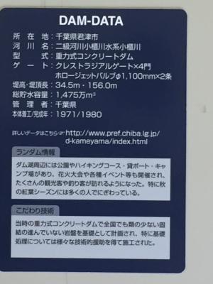 20160831亀山ダム20