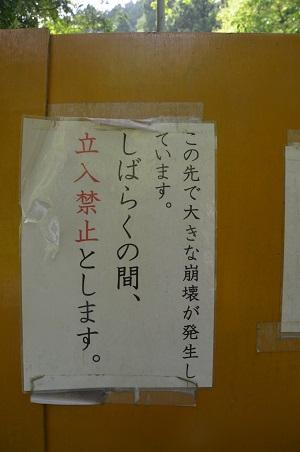 20160831折木沢02