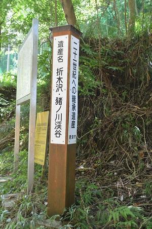 20160831折木沢09