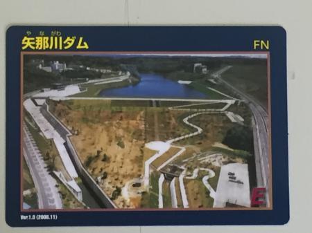 20160831矢那川ダム19