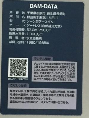 20160906長柄ダム21