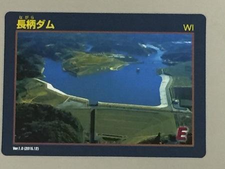 20160906長柄ダム20
