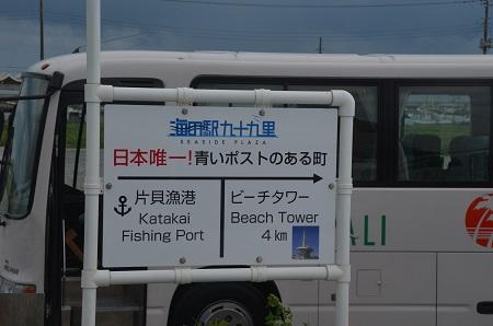 20160907丸ポスト九十九里04