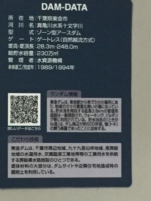 20160907東金ダム15