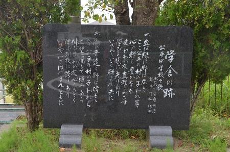 20160907公平中学校跡03