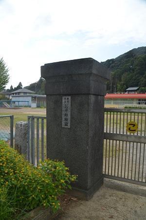 20160907公平小学校02