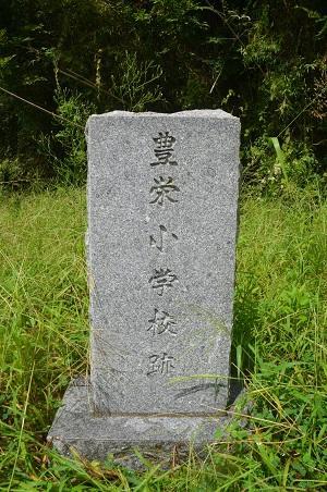 20160907旧豊栄小学校跡06