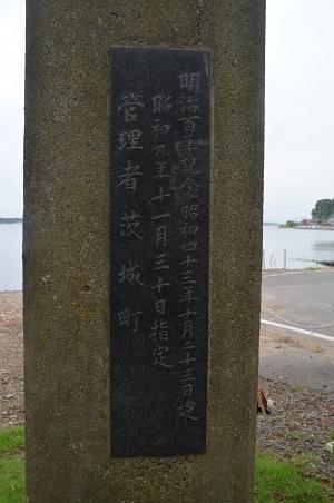 20160916茨城百景涸沼広浦02