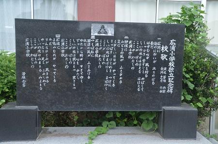 20160916広浦小学校09