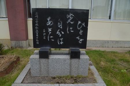 20160916広浦小学校24