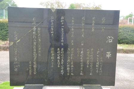 20160916広浦小学校25