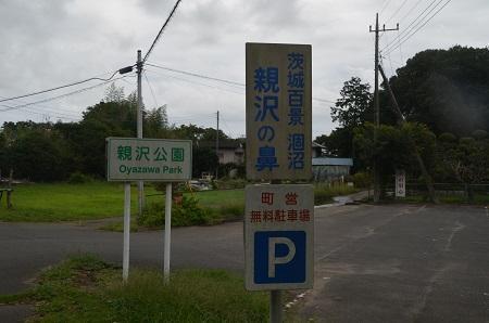 20160916茨城百景涸沼②01