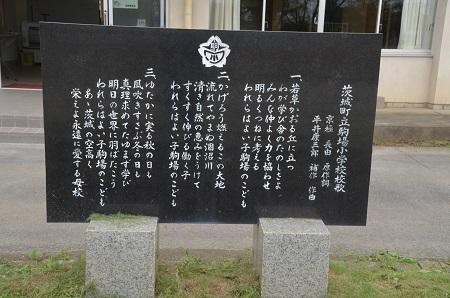 20160916駒場小学校07