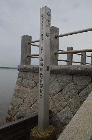 20160916水戸八景広浦秋月11