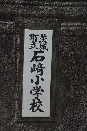 20160916石崎小学校03