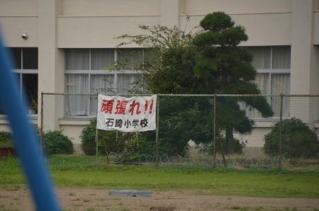 20160916石崎小学校14