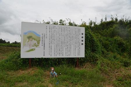 20190916宮崎城址02