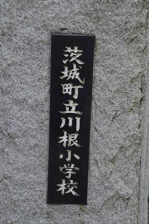 20160916川根小学校03