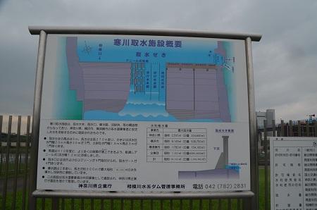 20160929ダムカード寒川取水13