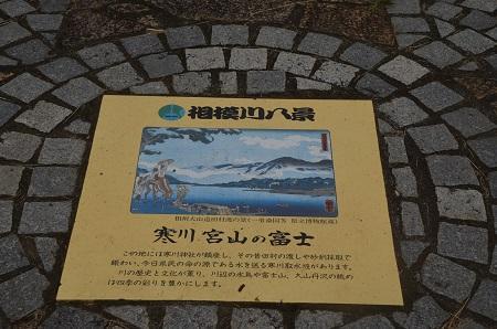 20160929相模川八景宮山の富士04